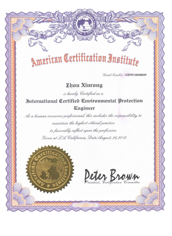 国际环保工程师英文证书