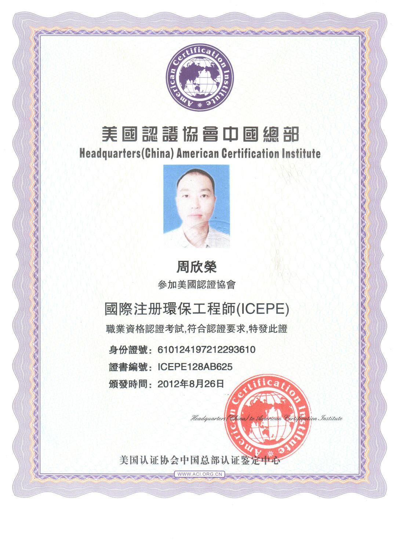 国际环保工程师中文证书