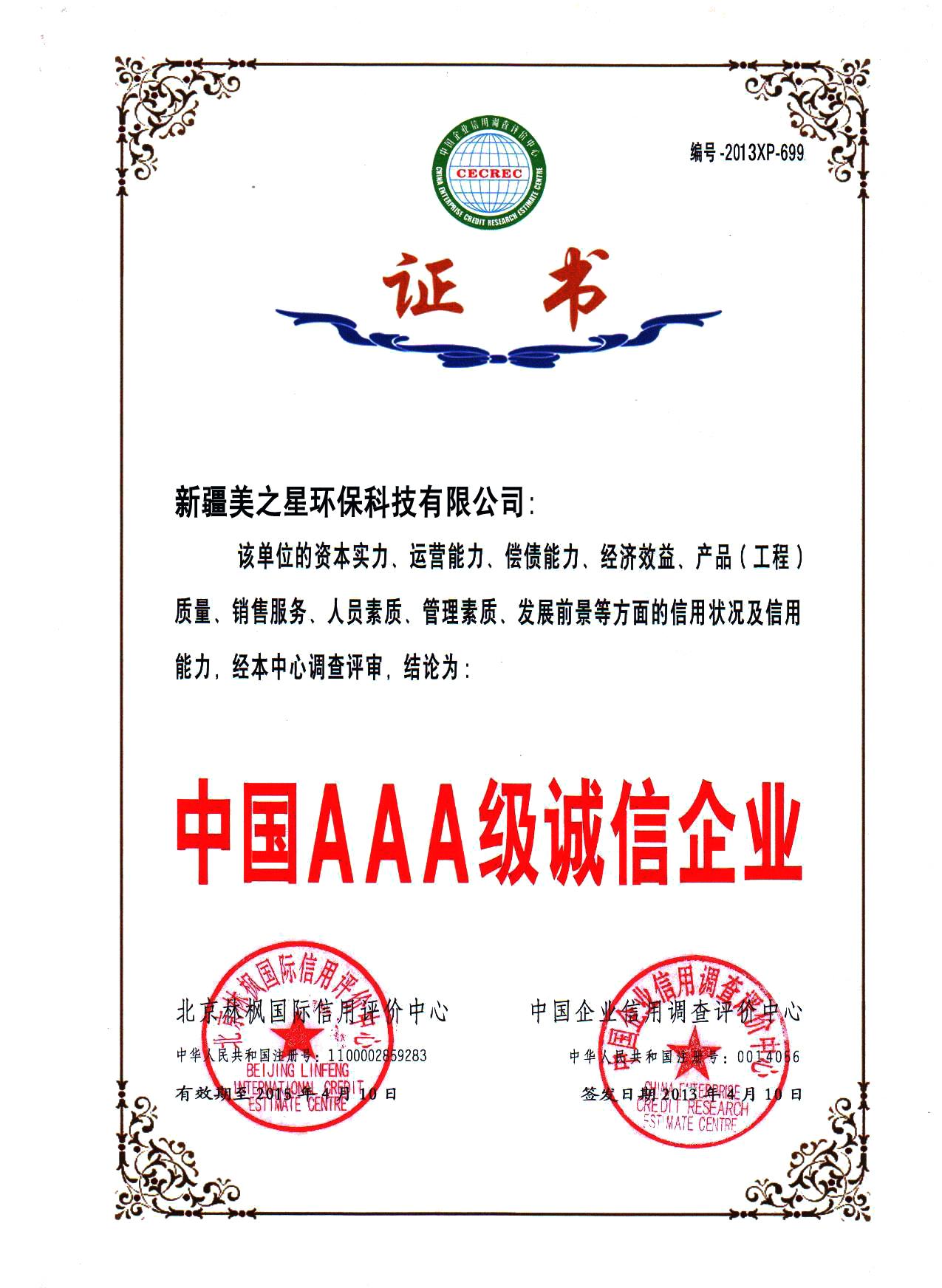 国家三A级诚信企业证书