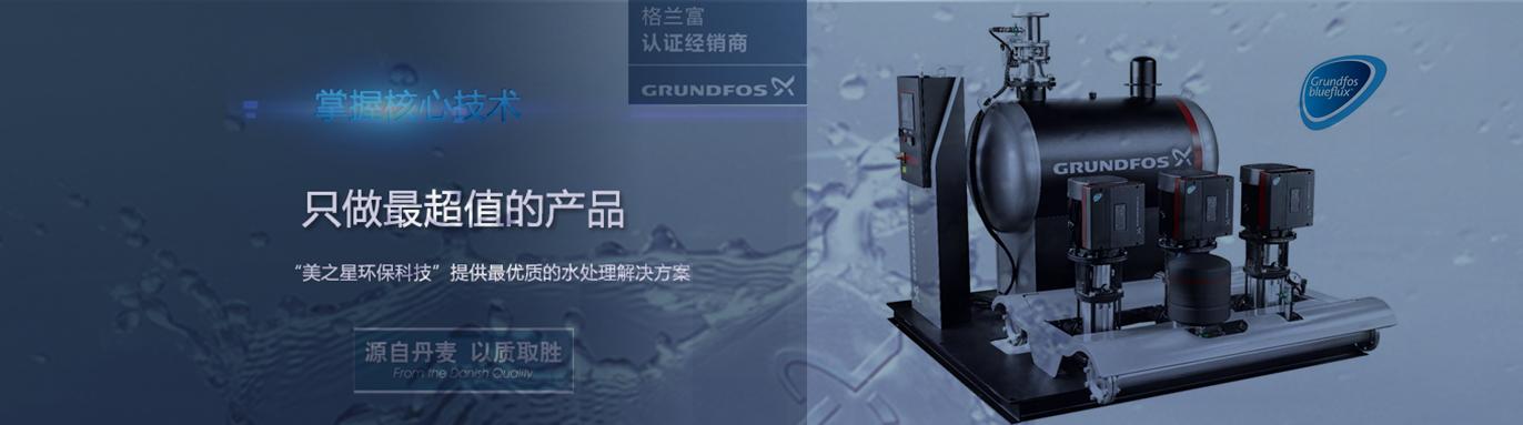 德赢vwin安卓下载GRUNDFOS格兰富水泵