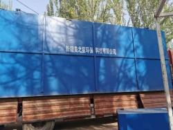 喀什地埋一体化生活污水处理德赢vwinac米兰